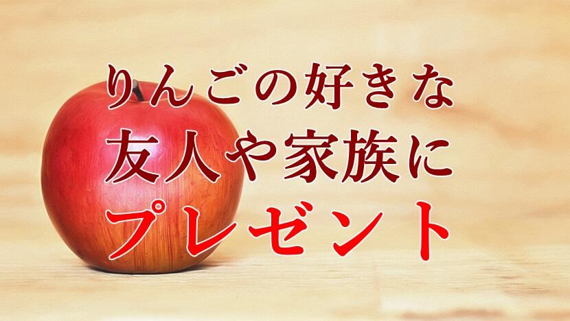 りんご好きな友人や家族へプレゼント