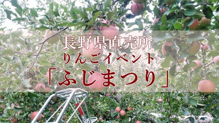 長野のりんご祭り「ふじまつり」行ってきました【直売所イベントレポート】