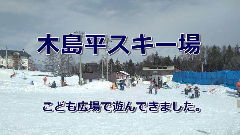 木島平スキー場の駐車場や子供広場は混雑してる?2月中旬の休日に行きました。
