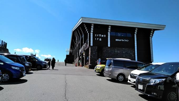 横手山ドライブイン駐車場