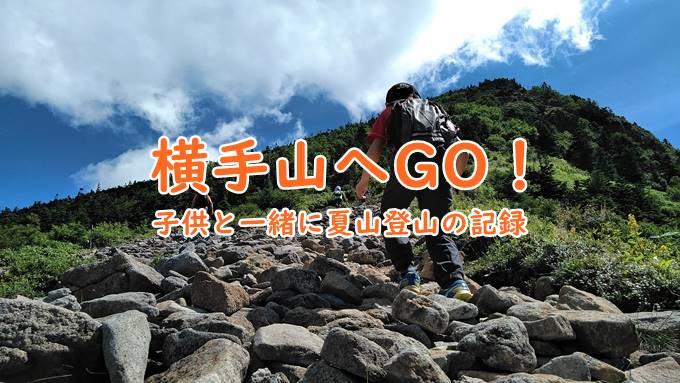 横手山の登山の難易度は?登山口はドライブインそば!子供と夏山登山へ!