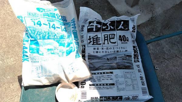 たい肥と化成肥料