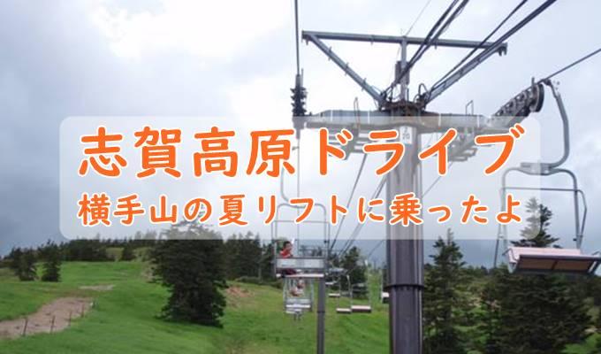 横手山で夏リフトに乗ったよ【志賀高原へ子供とドライブ小旅行】