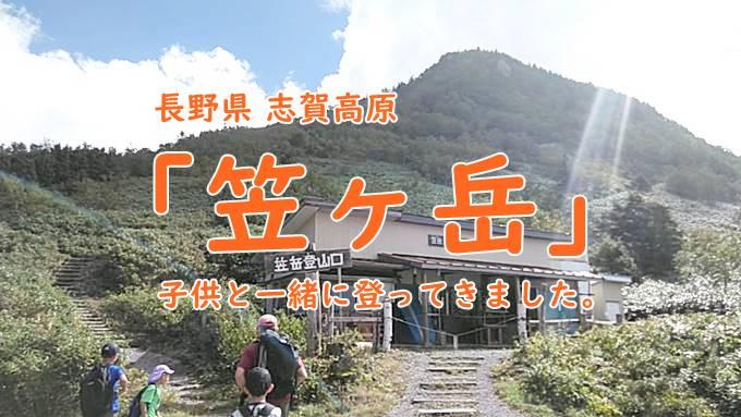 長野志賀高原【笠ヶ岳】登山は5歳でも往復1時間で絶景!登山初心者に超おすすめ