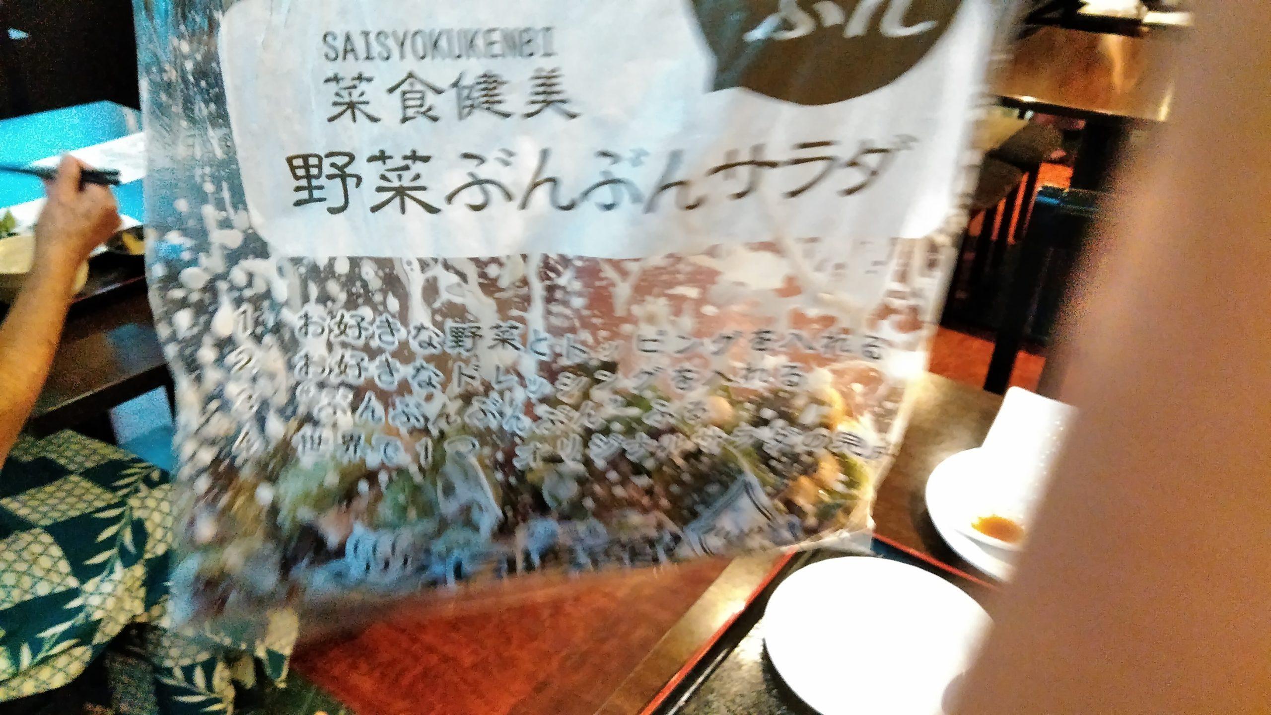 日進舘バイキング「ぶんぶんサラダ」