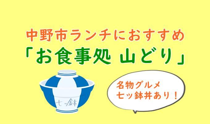 中野市ランチにぜひ行きたい定食屋「山どり」!名物グルメ「七ッ鉢丼」あり