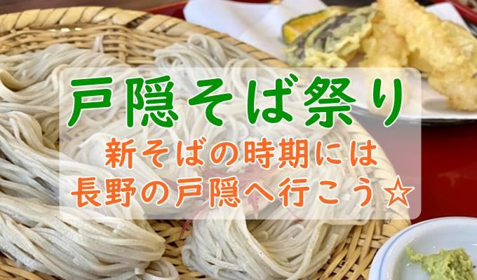新そばの時期には長野の戸隠に行こう!【戸隠そば祭り】で蕎麦を味わう
