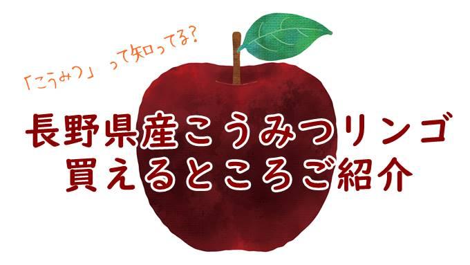 こうみつリンゴ長野県産