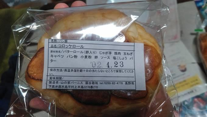 木島平村パーニスのパン
