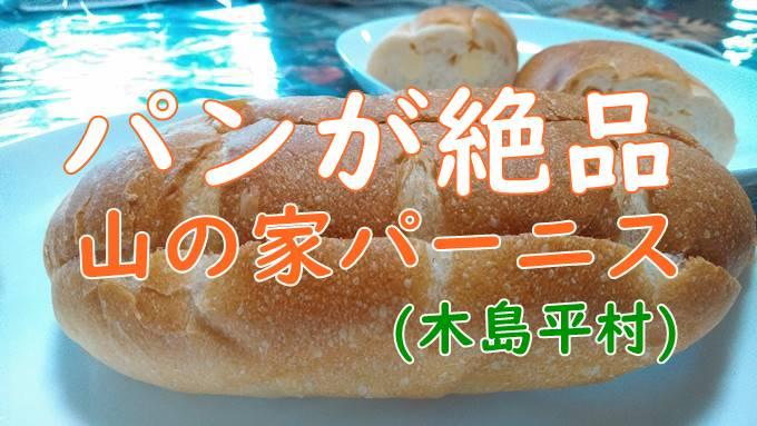 木島平村「山の家パーニス」のパンが美味しい!直売所でも買えるよ