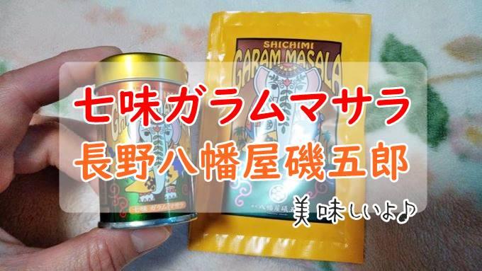 長野の七味ガラムマサラが美味しいよ!八幡屋礒五郎の唐辛子スパイス☆