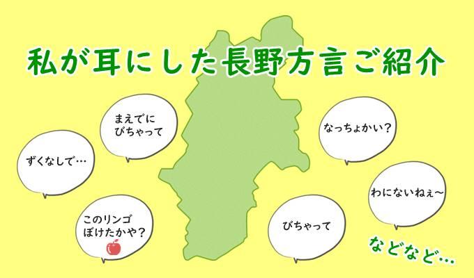 長野方言ご紹介