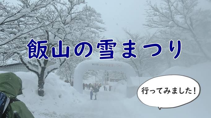 飯山雪まつりのレポート!2021も新様式で開催しますよ~☆
