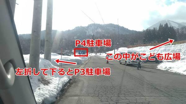 木島平スキー場子供広場に近い駐車場