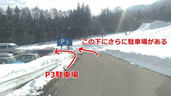 木島平スキー場子供広場に一番近い駐車場