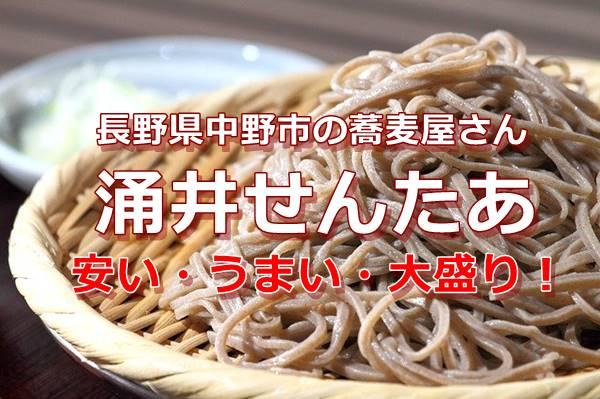 涌井せんたあは長野県中野市の安い大盛りそばの店!おいしいし大満足!